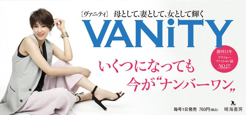 VANiTY COVER COLLECTIONS | セシルのもくろみ - フジテレビ