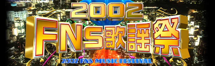 2002 FNS 歌謡祭