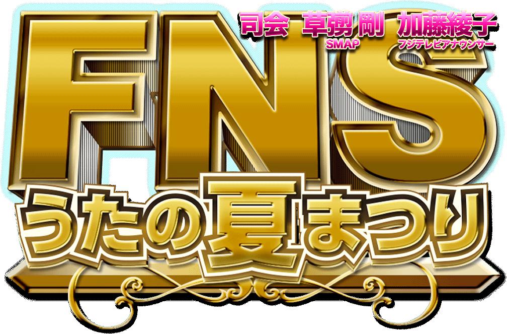 SCANDAL @ FNS Uta no Natsu Matsuri 2014 Logo