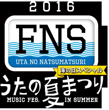 2016 FNSうたの夏まつり~海の日...