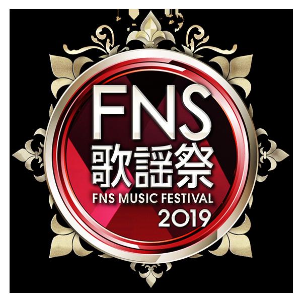 エフエヌエス歌謡祭 2019