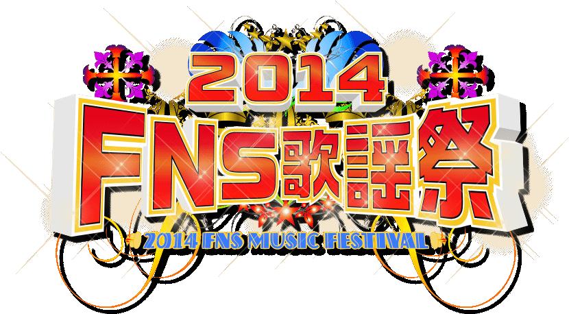 「2014 FNS歌謡祭」出演アーティスト第1弾!発表情報☆