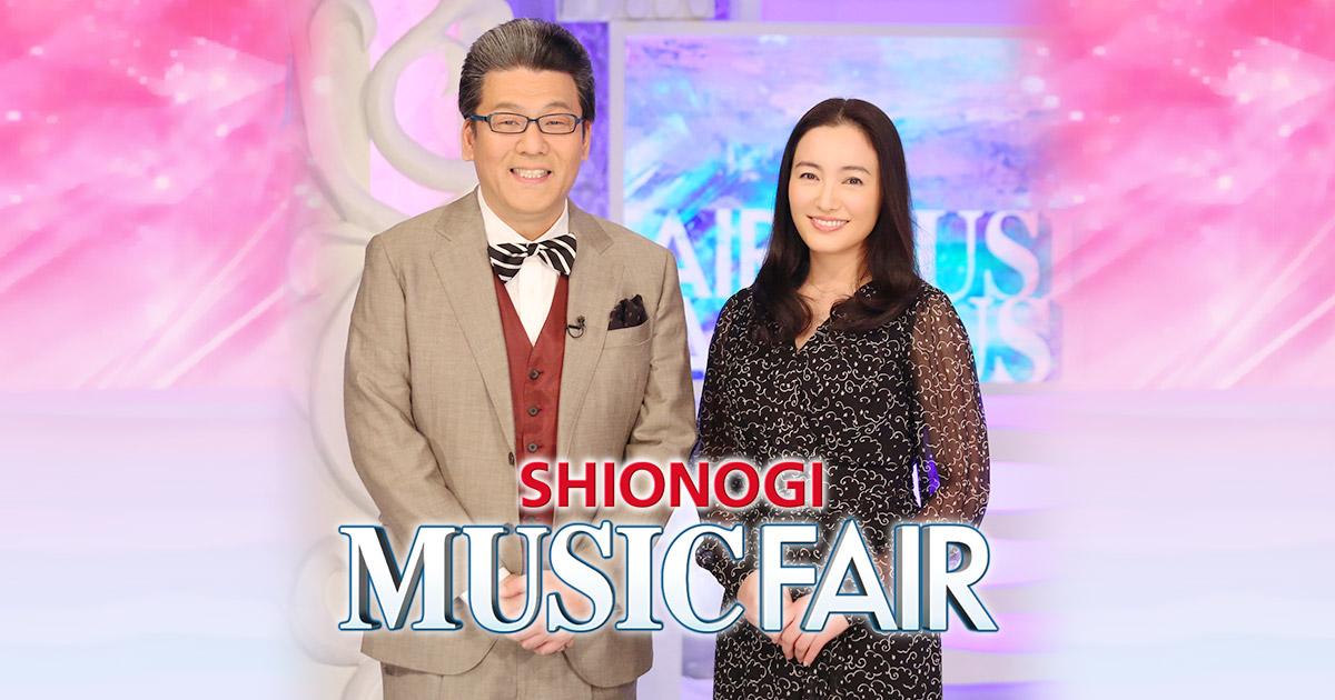 MUSIC FAIR動画 2020年10月24日 201024