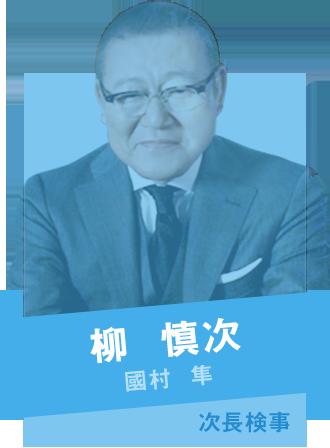 柳慎次 國村隼