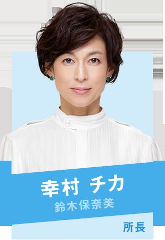 幸村チカ 鈴木保奈美