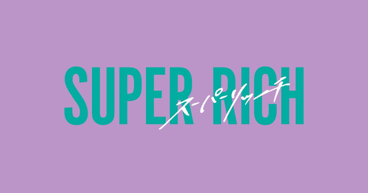 SUPER RICH - フジテレビ