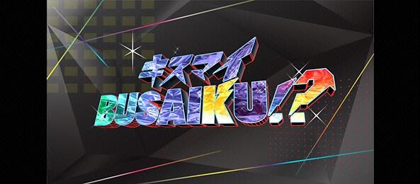 Kis-My-Ft2 「キスマイBUSAIKU!?」全国放送開始情報☆ + DHCの新CM動画公開情報☆