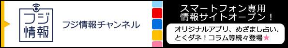 フジ情報チャンネル