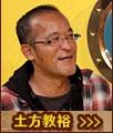 土方 ディレクター
