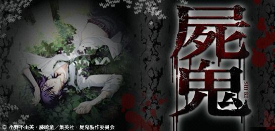 屍鬼 - フジテレビ 屍鬼 見逃し配信中! 放送内容 放送内容 2010年12月30日(木)放送