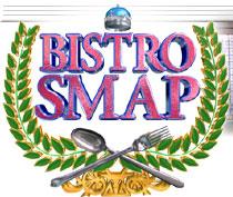 BISTRO SMAP