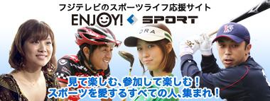 スポーツ - フジテレビ