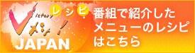 Vメシ!JAPAN 番組で紹介したメニューのレシピはこちら