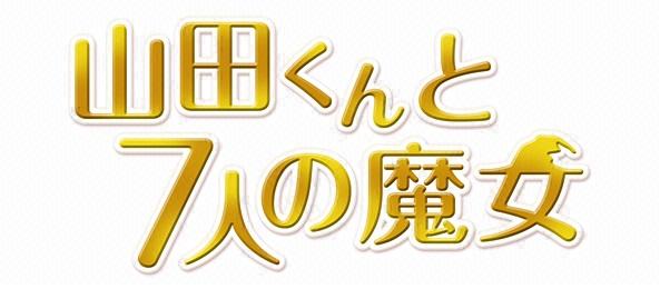 山田くんと7人の魔女の画像 p1_2