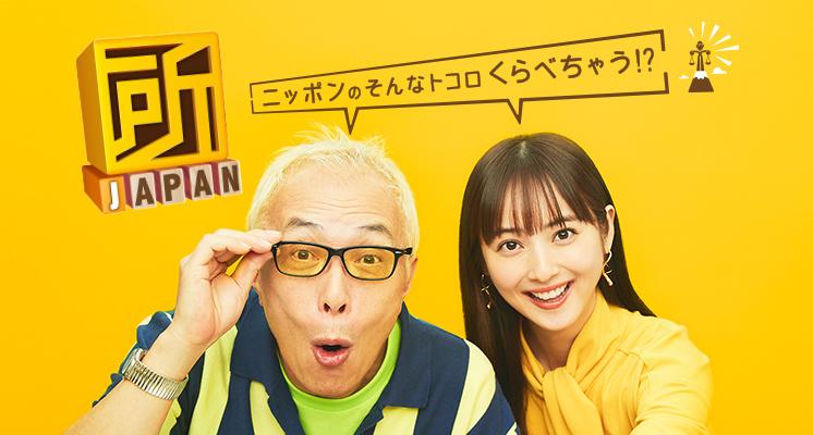 所JAPAN 動画 2020年11月2日 201102