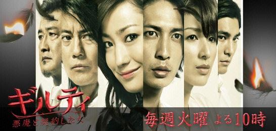 ドラマ「ギルティ 悪魔と契約した女」の菅野美穂