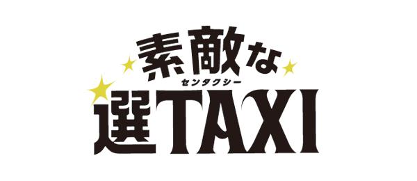 素敵な選TAXI - フジテレビ