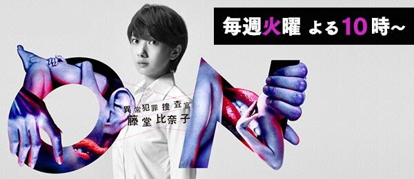 ON 異常犯罪捜査官・藤堂比奈子の画像 p1_4