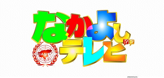 なかよしテレビ 放送内容 放送内容 2012年11月27日(火)放送終了 放送内容詳細...