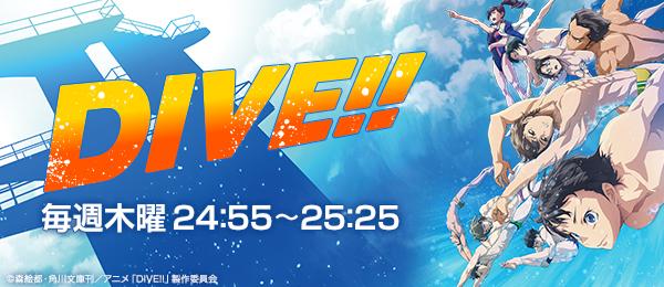 DIVE!!の画像 p1_5