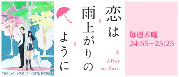 恋は雨上がりのようにの画像 p1_8