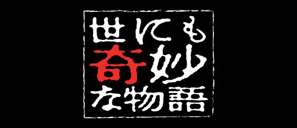 世にも奇妙な物語(再) - フジテレビ