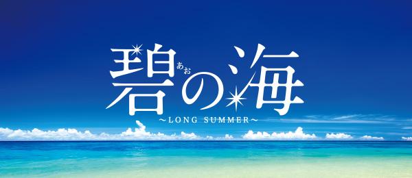 碧の海~LONG SUMMER~ - フジテ...