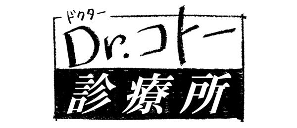 コトー ドクター