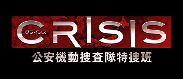 CRISIS公安機動捜査隊特捜班(再...