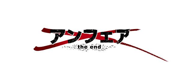 映画「アンフェア the end」