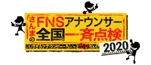 さんまのFNS全国アナウンサー一斉点検
