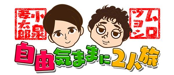 ムロツヨシ と 小泉 孝太郎
