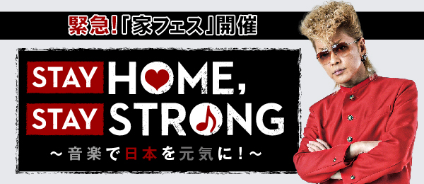 STAY HOME,STAY STRONG~音楽で日本を元気に!~