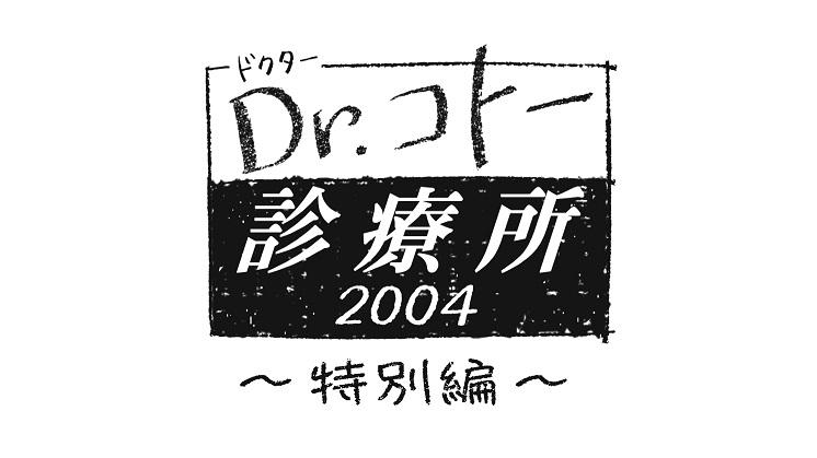 コトー 最終 ネタバレ 2006 ドクター 回