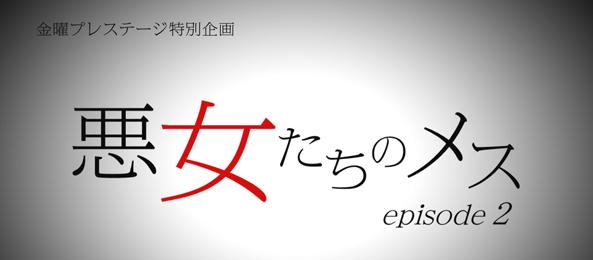 特別企画 悪女たちのメス episode2 - フジテレビ