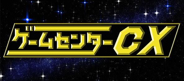 ゲームセンターCXブログ - blog.fujitv.co.jp