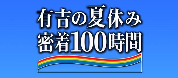 「有吉の夏休み2013」の画像検索結果
