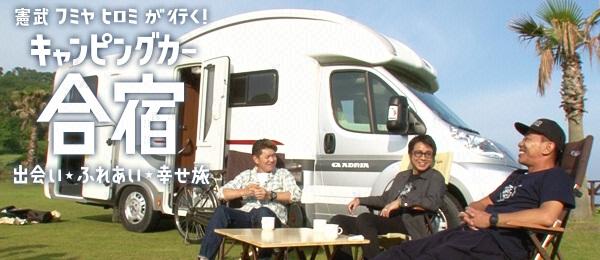 ノリタケ・フミヤ・ヒロミが行く!キャンピングカー合宿~出会い・ふれあい・幸せ旅~