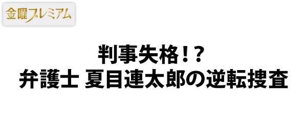 判事失格!?弁護士夏目連太郎の逆転捜査