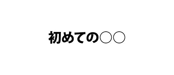 初めての○○ - フジテレビ