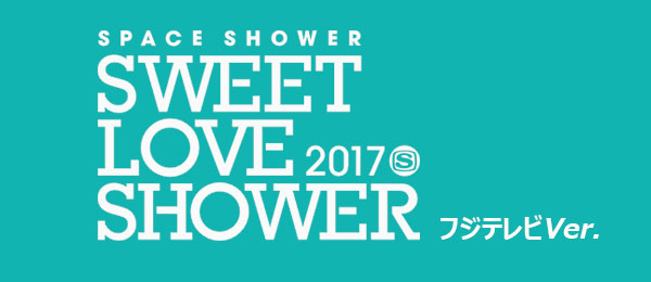 SPACE SHOWER SWEET LOVE SHOWER 2017 フジテレビver.