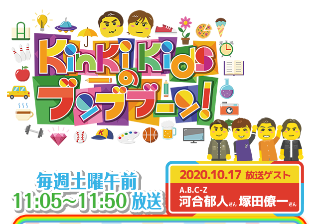 KinKi Kidsのブンブブーン - フジテレビ