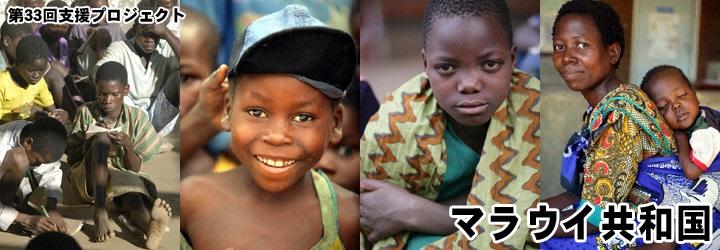マラウイ 共和国