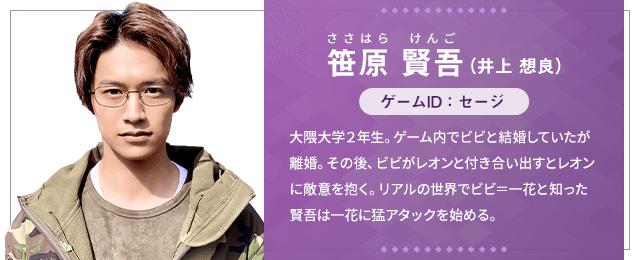 「「シンデレラはオンライン中!」にも 笹原賢吾 役」の画像検索結果