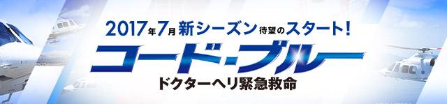 コード・ブルー  ドクターヘリ緊急救命 の画像 p1_3