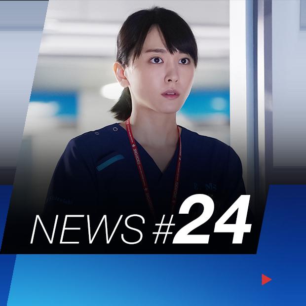 NEWS #24