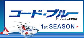 コード・ブルー ドクターヘリ緊急救命 1st SEASON