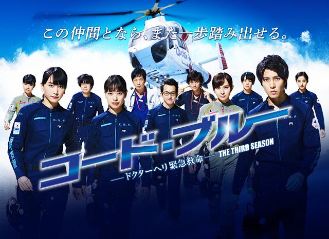 コード・ブルー -ドクターヘリ緊急救命-(3rd season)