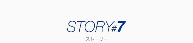ストーリー #7