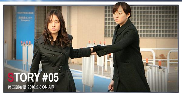 STORY 05 第五話物語 2010.2.8 ON AIR